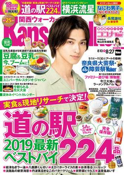KansaiWalker関西ウォーカー 2019 No.18-電子書籍