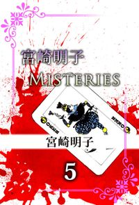宮崎明子 Misteries 5