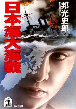日本海大海戦-電子書籍