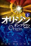 オリジン(角川書店単行本)