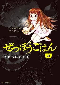 ぜつぼうごはん(2)-電子書籍