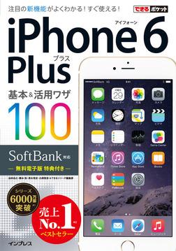 できるポケット SoftBank iPhone 6 Plus 基本&活用ワザ 100-電子書籍