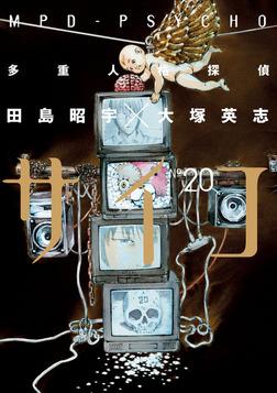 多重人格探偵サイコ(20)-電子書籍