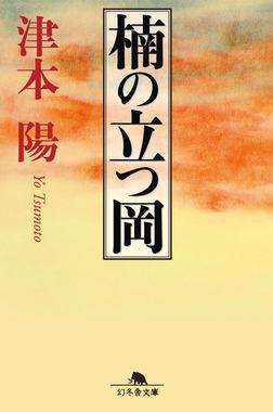 楠の立つ岡-電子書籍