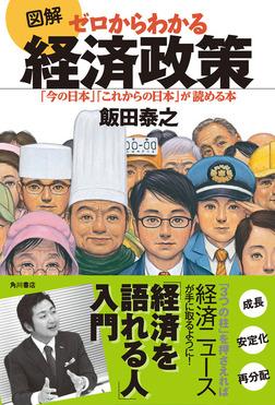図解 ゼロからわかる経済政策 「今の日本」「これからの日本」が読める本-電子書籍