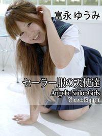 セーラー服の天使達Angelic Sailor-Girls 富永ゆうみ