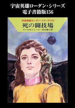 宇宙英雄ローダン・シリーズ 電子書籍版156 死の闘技場-電子書籍