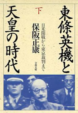 東條英機と天皇の時代(下) 日米開戦から東京裁判まで-電子書籍