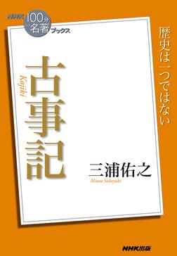 NHK「100分de名著」ブックス 古事記-電子書籍