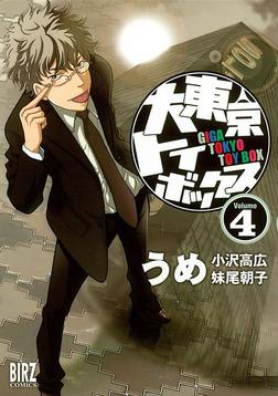 大東京トイボックス (4)-電子書籍
