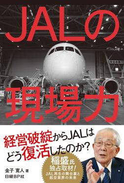 JALの現場力-電子書籍