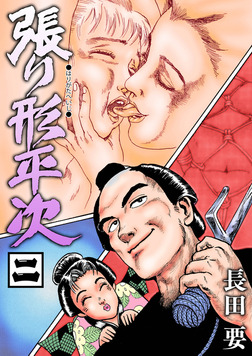 張り形平次(単話)2-電子書籍