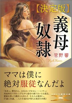 【決定版】義母奴隷-電子書籍