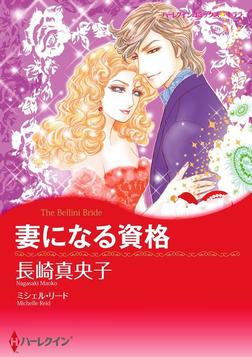 妻になる資格-電子書籍