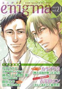 enigma vol.21 夏に跳ねたら恋愛、ほか