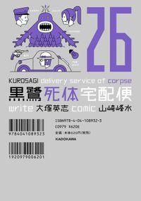 黒鷺死体宅配便(26)