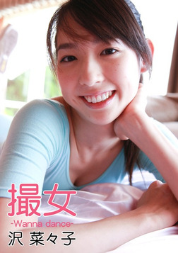 撮女 沢 菜々子 -Wanna dance--電子書籍