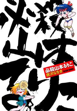 必殺山本るりこ-電子書籍