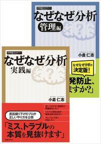 【合本】なぜなぜ分析 実践/管理編(日経BP Next ICT選書)