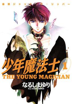 少年魔法士(1)-電子書籍