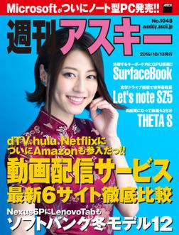 週刊アスキー No.1048 (2015年10月13日発行)-電子書籍