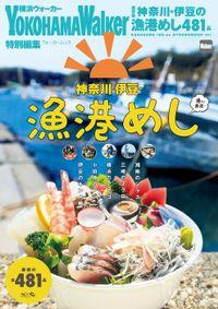 神奈川・伊豆の漁港めし