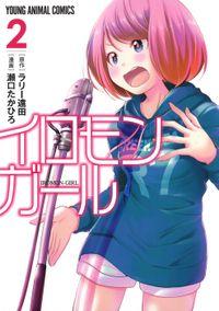 イロモンガール 2巻