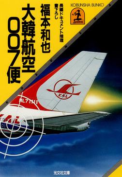 大韓航空007便-電子書籍