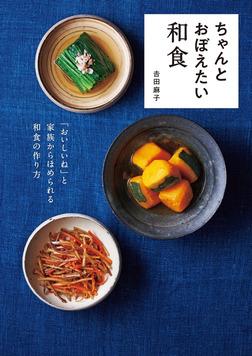 ちゃんとおぼえたい和食-電子書籍