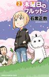 【期間限定 無料お試し版】木曜日のフルット(少年チャンピオン・コミックス)
