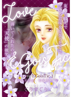Love/EGoisTic~fairy tale~-電子書籍
