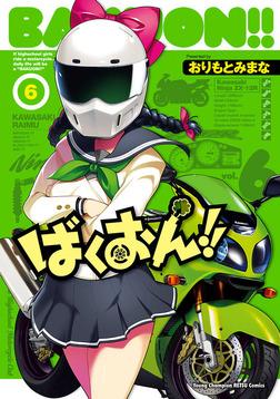 ばくおん!! 6-電子書籍