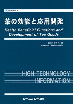 茶の効能と応用開発-電子書籍