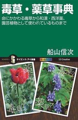 毒草・薬草事典 命にかかわる毒草から和漢・西洋薬、園芸植物として使われているものまで-電子書籍