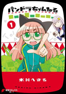 パンドラちゃんねる(1)-電子書籍