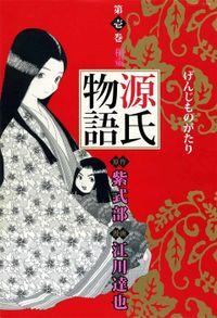 源氏物語 1巻
