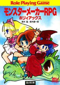 モンスターメーカーRPG(富士見ドラゴンブック)