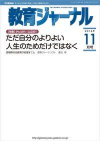 教育ジャーナル2014年11月号Lite版(第1特集)