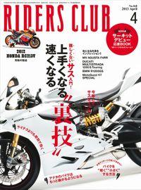 RIDERS CLUB No.468 2013年4月号