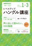 NHKラジオ レベルアップハングル講座 2020年1月~3月