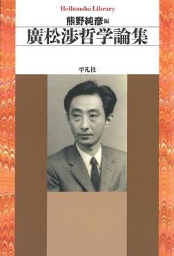廣松渉哲学論集-電子書籍
