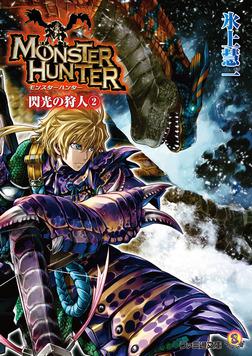 モンスターハンター 閃光の狩人2-電子書籍