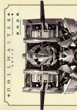 DOLLMASTER 彷徨の六花 1-電子書籍