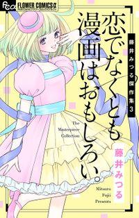 藤井みつる傑作集 3 恋でなくとも漫画は面白い。