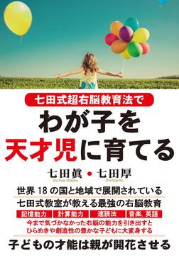 七田式超右脳教育法で わが子を天才児に育てる(KKロングセラーズ)-電子書籍