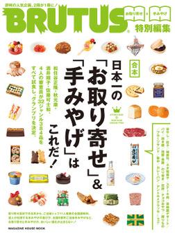 BRUTUS特別編集 合本 日本一の「お取り寄せ」&「手みやげ」はこれだ!-電子書籍