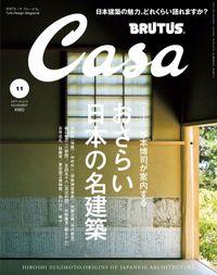 Casa BRUTUS(カーサ ブルータス) 2017年 11月号 [日本建築の至宝]