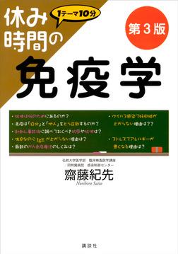 休み時間の免疫学 第3版-電子書籍
