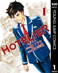 HOTELIER―ホテリエ―(ヤングジャンプコミックスDIGITAL)