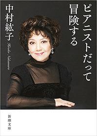 ピアニストだって冒険する(新潮文庫)-電子書籍